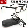 ポイント最大35倍!!10月24日(月)9:59まで!!【Ray-Ban】(レイバン) メガネ フレーム RX5287F 2012 54サイズ フルフィット レイバン RAYBAN メンズ レディース