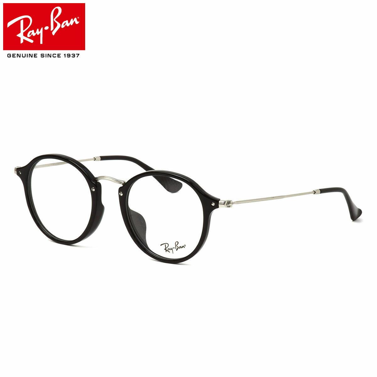 【Ray-Ban】(レイバン) メガネ フレーム RX2447VF 2000 49サイズ フルフィット ラウンド 丸メガネ ROUND レイバン RAYBAN メンズ レディース