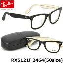 【Ray-Ban】(レイバン) ウェイファーラー メガネ フレーム RX5121F 2464 50サイズ フルフィット ウェリントン レイバン RAYBAN WAYFARER メンズ レディース