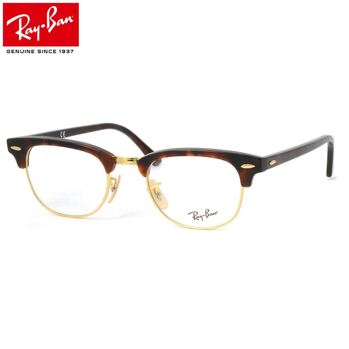 【Ray-Ban】(レイバン) クラブマスター メガネ フレーム RX5154 2372 49サイズ 伊達メガネ 度付き レイバン RAYBAN CLUB MASTER メンズ レディース