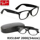 ポイント最大26倍 最大2000円クーポンも レイバン ニュー ウェイファーラー メガネ フレーム Ray-Ban RX5184F 2000 54サイズ フルフィット レイバン RAYBAN NEW WAYFARER メンズ レディース