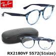 【Ray-Ban】(レイバン) メガネ フレーム RX2180VF 5572 51サイズ ラウンド フルリム 丸メガネ フルフィット レイバン Ray-Ban メンズ レディース