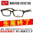 【Ray-Ban】(レイバン) メガネ フレーム RX5130 2312 55サイズ 伊達メガネ 度付き 生産終了 廃番 レア 希少 レイバン RAYBAN メンズ レディース