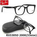 【Ray-Ban】(レイバン) メガネ フレーム RX5305D 2000 53サイズ 日本企画モデル レイバン RAYBAN メンズ レディース