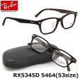 【Ray-Ban】(レイバン) メガネ フレーム RX5345D 5464 53サイズ スクエア フルリム レイバン Ray-Ban メンズ レディース