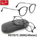 【Ray-Ban】(レイバン) テック ライトレイ メガネ フレーム RX7073 2000 49サイズ ラウンド 丸メガネ ROUND レイバン RAYBAN TECH ROUND LIGHT RAY メンズ レディース