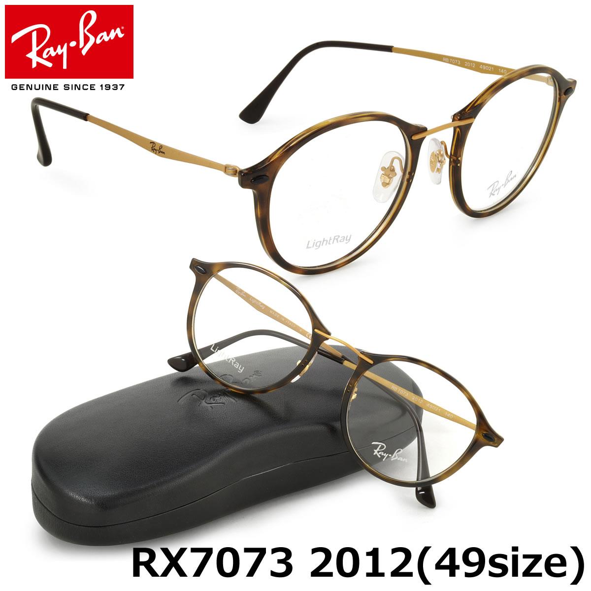 【Ray-Ban】(レイバン) テック ライトレイ メガネ フレーム RX7073 2012 49サイズ ラウンド 丸メガネ ROUND レイバン RAYBAN TECH ROUND LIGHT RAY メンズ レディース