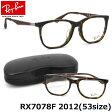 【Ray-Ban】(レイバン) メガネ フレーム RX7078F 2012 53サイズ ウェリントン フルフィット レイバン Ray-Ban RayBan メンズ レディース