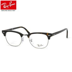 【国内正規品】RayBan(レイバン)クラブマスターRX51542012ダテメガネセット