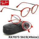 眼鏡, 墨鏡 - ポイント最大26倍 レイバン テック ライトレイ メガネ フレーム Ray-Ban RX7073 5619 49サイズ ラウンド 丸メガネ フレーム ROUND レイバン RAYBAN TECH ROUND LIGHT RAY メンズ レディース