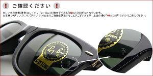 レイバンサングラスの左レンズには「RB」の刻印がございます、傷ではございませんのでご安心ください。