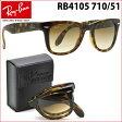 【Ray-Ban】(レイバン) ウェイファーラー フォールディング サングラス RB4105 710/51 50サイズ 折りたたみ レイバン RAYBAN WAYFARER FOLDING メンズ レディース