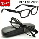 "[domestic regular article] rayban (Ray-Ban RayBan) frame ""RX5130"" glasses set Date glasses set black black cell frame [a chance getting free shipping & 10,000 yen in a review!] 】"