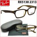 【レイバン国内正規品販売認定店!】レイバン(Ray-Ban RayBan)フレーム「RX5130」メガネセット ダテメガネセット ブラウン セルフレーム【到着後レビューで送料無料&賞金GETのチャンス】