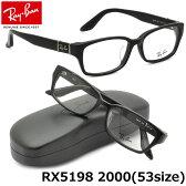 【Ray-Ban】(レイバン) メガネ フレーム RX5198 2000 53サイズ レイバン RAYBAN メンズ レディース