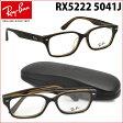 【Ray-Ban】(レイバン) メガネ フレーム RX5222 5041J 54サイズ レイバン RAYBAN メンズ レディース