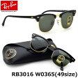 【エントリーでポイント最大14倍!〜6月29日09:59まで!】【Ray-Ban】(レイバン) クラブマスター サングラス RB3016 W0365 49サイズ レイバン RAYBAN CLUBMASTER メンズ レディース