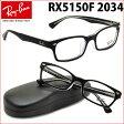 【Ray-Ban】(レイバン) メガネ フレーム RX5150F 2034 52サイズ フルフィット レイバン RAYBAN メンズ レディース