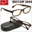【Ray-Ban】(レイバン) メガネ フレーム RX5150F 2044 52サイズ フルフィット レイバン RAYBAN メンズ レディース