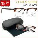 RayBan(レイバン)クラブマスター RX5154 2291 ダテメガネセット
