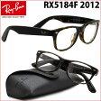 【Ray-Ban】(レイバン) ニュー ウェイファーラー メガネ フレーム RX5184F 2012 52サイズ フルフィット レイバン RAYBAN NEW WAYFARER メンズ レディース
