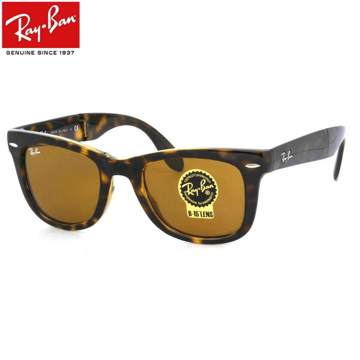 【Ray-Ban】(レイバン) ウェイファーラー フォールディング サングラス RB410…...:thats:10011632