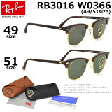 【Ray-Ban】(レイバン) クラブマスター サングラス RB3016 W0366 49サイズ 51サイズ レイバン RAYBAN CLUBMASTER メンズ レディース
