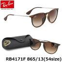 【Ray-Ban】(レイバン) エリカ サングラス RB4171F 865/13 54サイズ フルフィット レイバン RAYBAN ERIKA レディース メン...