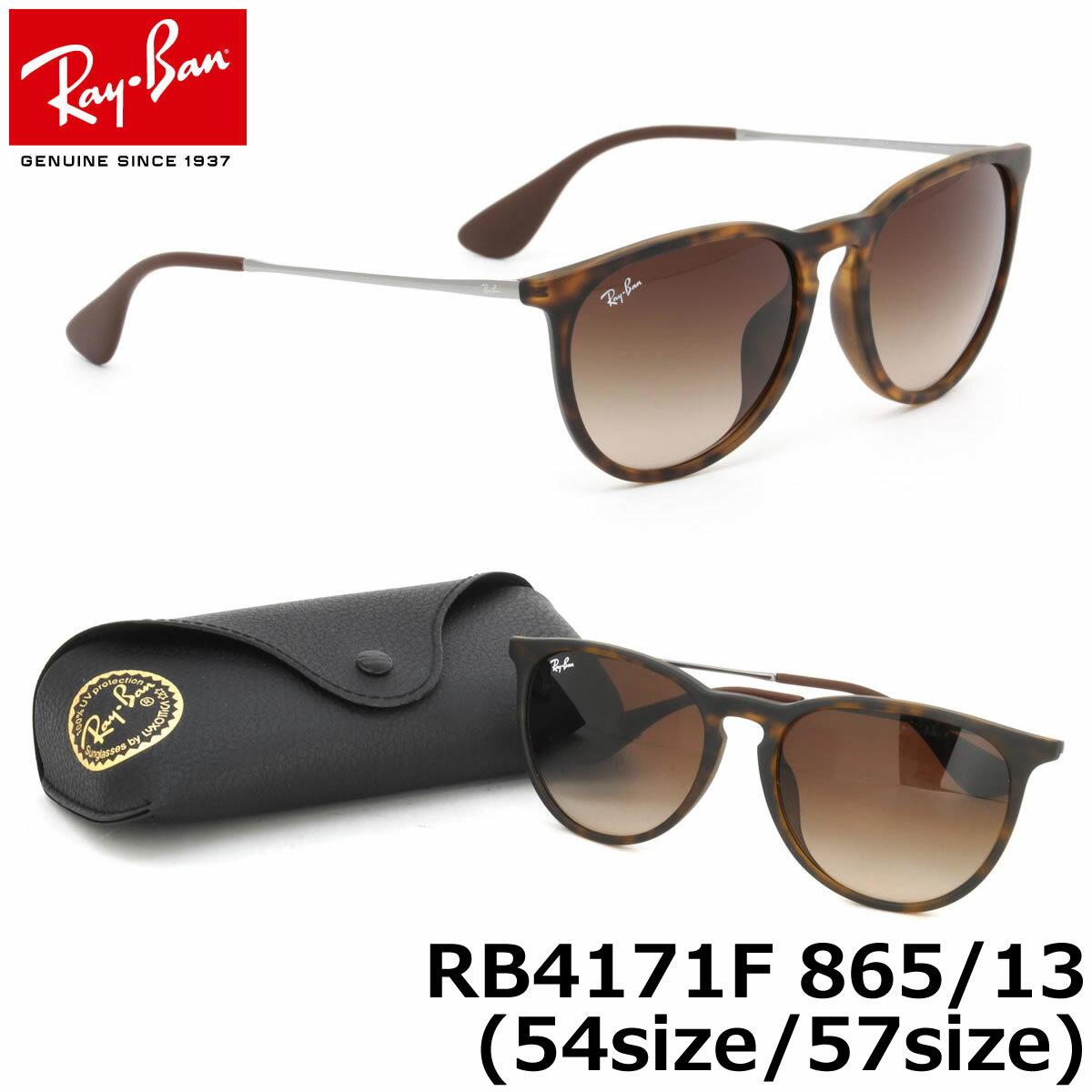 レイバン サングラス エリカ Ray-Ban RB4171F 865/13 54サイズレイ…...:thats:10025877