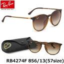 レイバン サングラス Ray-Ban RB4274F 856/13 57サイズレイバン RAYBAN 85613 ERIKA エリカ ボストン 丸メガネ べっ甲 べっこう フルフィット メンズ レディース