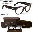 【トムフォード】(TOM FORD) メガネ TF5040 182 52サイズ TOMFORD FT5040 セルシール1個サービス メンズ レディース