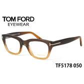 【トムフォード】(TOM FORD) メガネ TF5178/V 050 50サイズ TOMFORD FT5178/V シングルマン セルシール1個サービス メンズ レディース