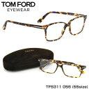 ショッピングメガネ トムフォード TOM FORD メガネ TF5311 056 55サイズ TOMFORD FT5311 スクエア バネ蝶番 バネ丁番 セルシール1個サービス メンズ レディース
