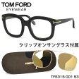 【トムフォード】(TOM FORD) メガネ クリップオン サングラスセット TF5315 001 53サイズ TOMFORD FT5315 セルシール1個サービス メンズ レディース