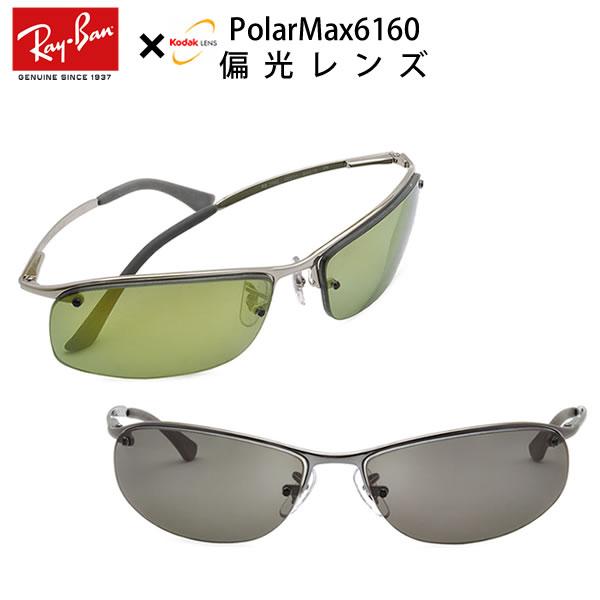 Ray-Ban レイバン サングラス & 高屈折・高性能 偏光レンズ KODAK Pola…...:thats:10009929