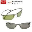 【Ray-Ban】(レイバン) サングラス & 高屈折・高性能 偏光レンズ KODAK PolarMax6160 II 偏光サングラス カスタムメイド スペシャルセット! RayBan コダック ポラマックス6160 II 釣り ゴルフ ドライブ レディース メンズ スポーツ 度数つき可能