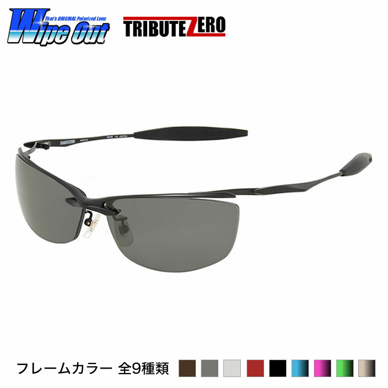 ザッツオリジナル偏光サングラス【Wipe Out & TRIBUTE ZERO】(ワイプア…...:thats:10004898