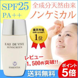 オードヴィーブ sunscreen 30 ml