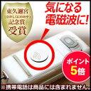 【ポイント5倍★12/3 19:00〜12/8 13:59まで】 電磁波防止 Bhadoびはどう 携帯電話用