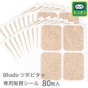 Bhado びはどう ツボピタッ専用貼替シール80枚入り(4枚×20シート)【ネコポス便】