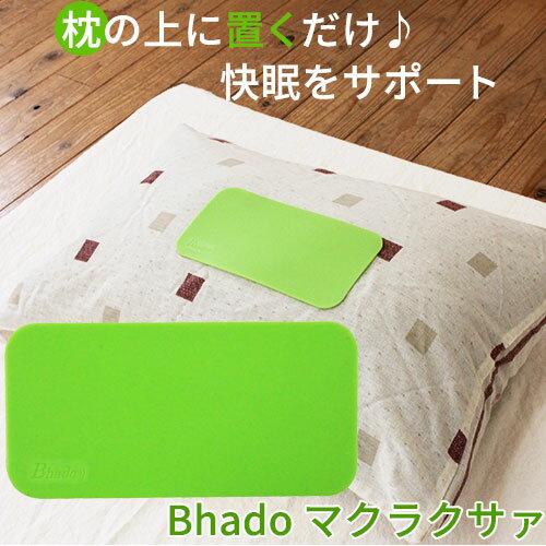 Bhado(びはどう) マクラクサァ