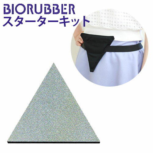 バイオラバー スターターキット 専用カバー付きの商品画像