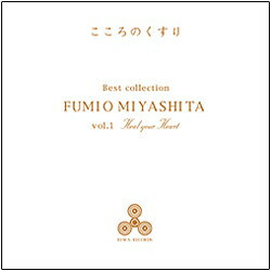 Miyashita wealth real husband healing CD drugs of the mind