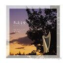 みつゆき 風景音楽 CDアルバム