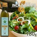 インカインチオイル180g(グリーンナッツオイル)