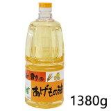 【揚げ物油】旨み香りのあげもの油 1380g【3,000以上で】