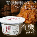 農薬などを使用せず、国産の有機大豆と有機米、天日湖塩だけでつくられた有機味噌『日本』【マルカワみそ】
