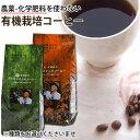 カルロスさんのコーヒー有機栽培200g