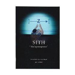 """The SITH """"HO ' oponopono (Ho'oponopono) DVD"""""""