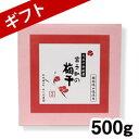 【特選ギフト】富之助の南高梅白干し(韓国塩田塩使用)500g